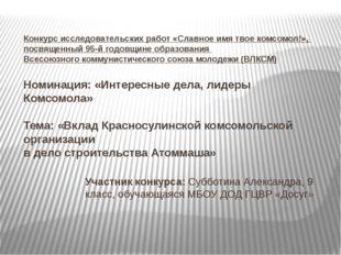 Конкурс исследовательских работ «Славное имя твое комсомол!», посвященный 95