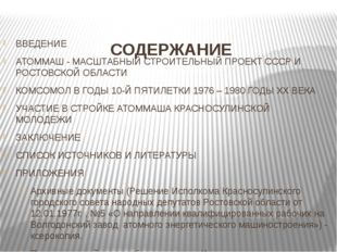 СОДЕРЖАНИЕ ВВЕДЕНИЕ АТОММАШ - МАСШТАБНЫЙ СТРОИТЕЛЬНЫЙ ПРОЕКТ СССР И РОСТОВСК