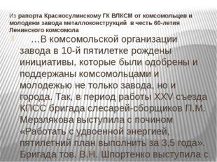 Из рапорта Красносулинскому ГК ВЛКСМ от комсомольцев и молодежи завода металл