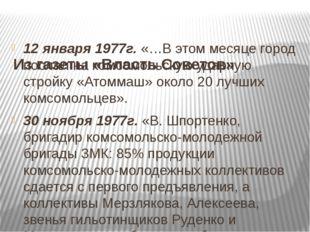 Из газеты «Власть Советов»  12 января 1977г. «…В этом месяце город послал н