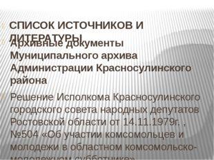 СПИСОК ИСТОЧНИКОВ И ЛИТЕРАТУРЫ  Архивные документы Муниципального архива А