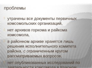проблемы утрачены все документы первичных комсомольских организаций, нет архи