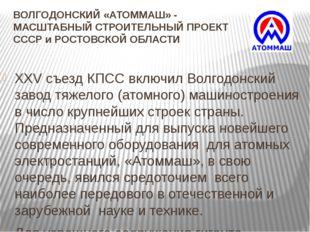 ВОЛГОДОНСКИЙ «АТОММАШ» - МАСШТАБНЫЙ СТРОИТЕЛЬНЫЙ ПРОЕКТ СССР и РОСТОВСКОЙ ОБЛ