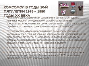 КОМСОМОЛ В ГОДЫ 10-Й ПЯТИЛЕТКИ 1976 – 1980 ГОДЫ XX ВЕКА Комсомольцы выступали