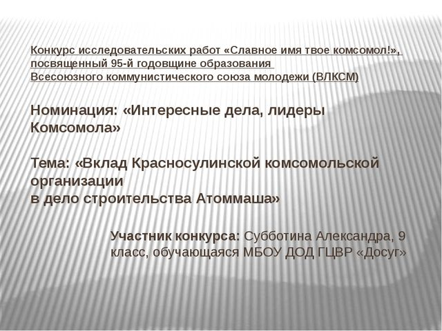 Конкурс исследовательских работ «Славное имя твое комсомол!», посвященный 95...