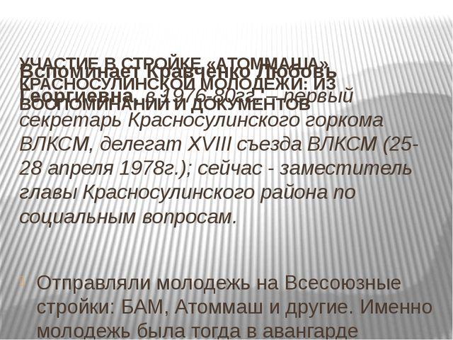 УЧАСТИЕ В СТРОЙКЕ «АТОММАША» КРАСНОСУЛИНСКОЙ МОЛОДЕЖИ: ИЗ ВОСПОМИНАНИЙ И ДОК...