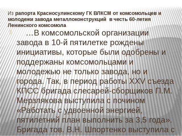Из рапорта Красносулинскому ГК ВЛКСМ от комсомольцев и молодежи завода металл...