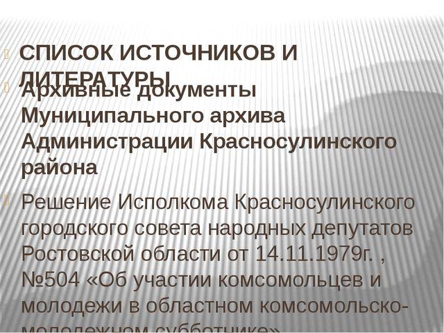 СПИСОК ИСТОЧНИКОВ И ЛИТЕРАТУРЫ  Архивные документы Муниципального архива А...