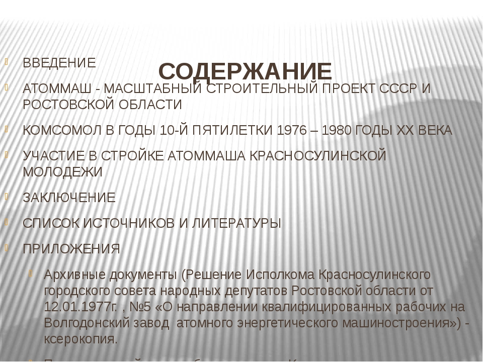 СОДЕРЖАНИЕ ВВЕДЕНИЕ АТОММАШ - МАСШТАБНЫЙ СТРОИТЕЛЬНЫЙ ПРОЕКТ СССР И РОСТОВСК...
