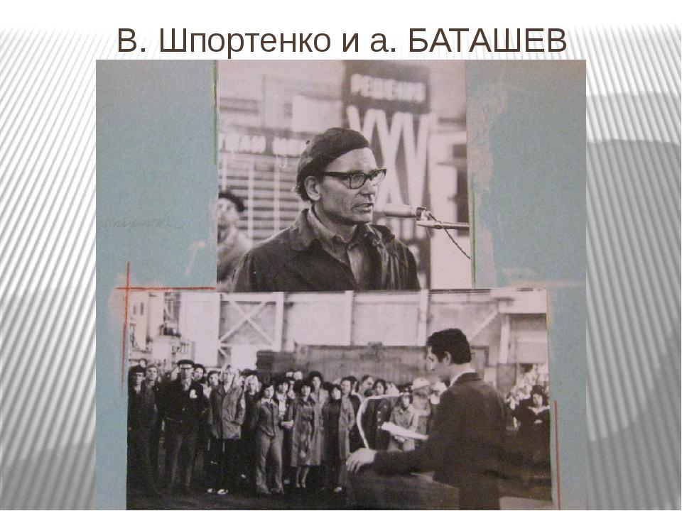 В. Шпортенко и а. БАТАШЕВ