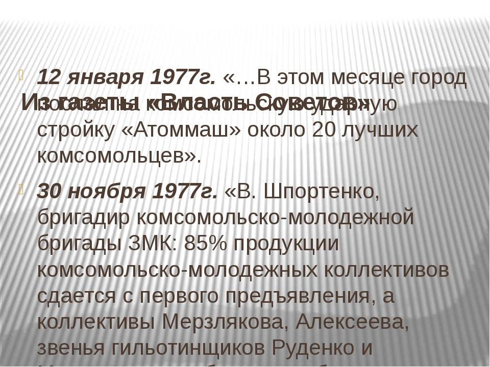 Из газеты «Власть Советов»  12 января 1977г. «…В этом месяце город послал н...