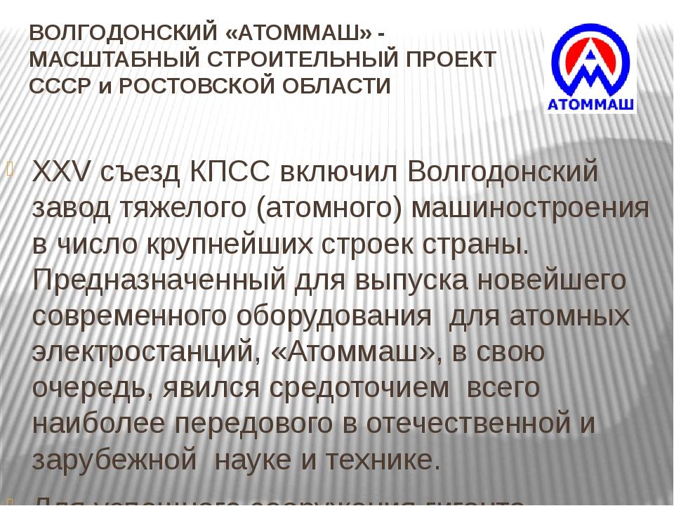 ВОЛГОДОНСКИЙ «АТОММАШ» - МАСШТАБНЫЙ СТРОИТЕЛЬНЫЙ ПРОЕКТ СССР и РОСТОВСКОЙ ОБЛ...