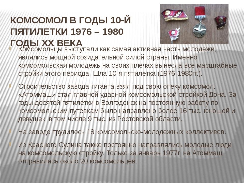 КОМСОМОЛ В ГОДЫ 10-Й ПЯТИЛЕТКИ 1976 – 1980 ГОДЫ XX ВЕКА Комсомольцы выступали...