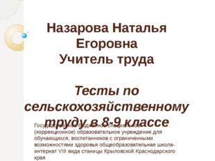 Назарова Наталья Егоровна Учитель труда Тесты по сельскохозяйственному труду