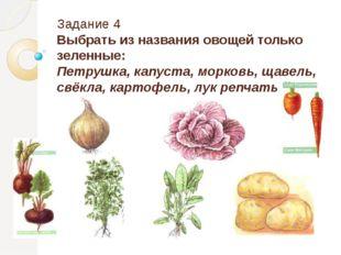 Задание 4 Выбрать из названия овощей только зеленные: Петрушка, капуста, морк