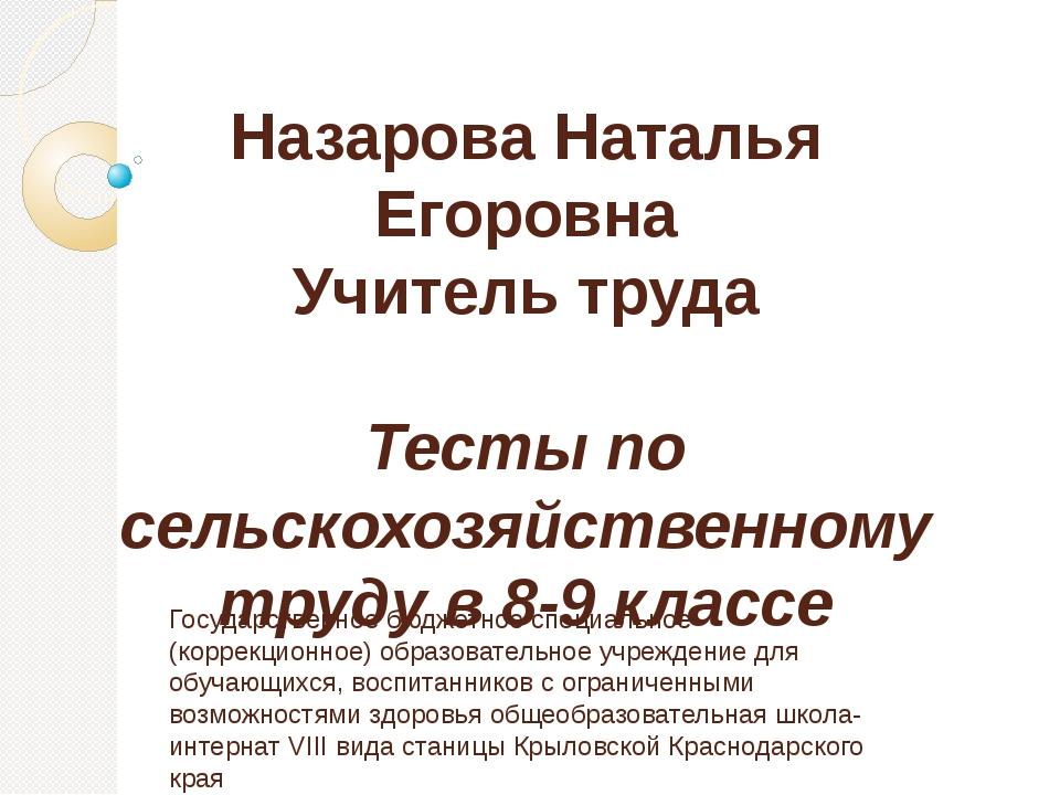 Назарова Наталья Егоровна Учитель труда Тесты по сельскохозяйственному труду...