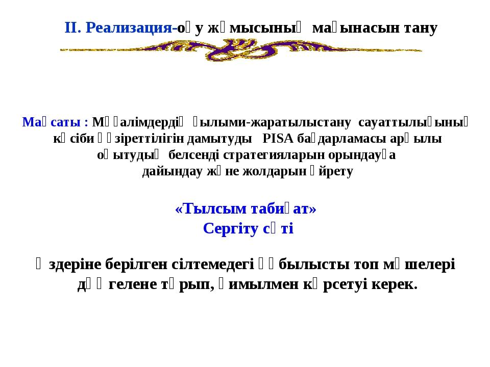ІІ. Реализация-оқу жұмысының мағынасын тану Мақсаты : Мұғалімдердің ғылыми-жа...