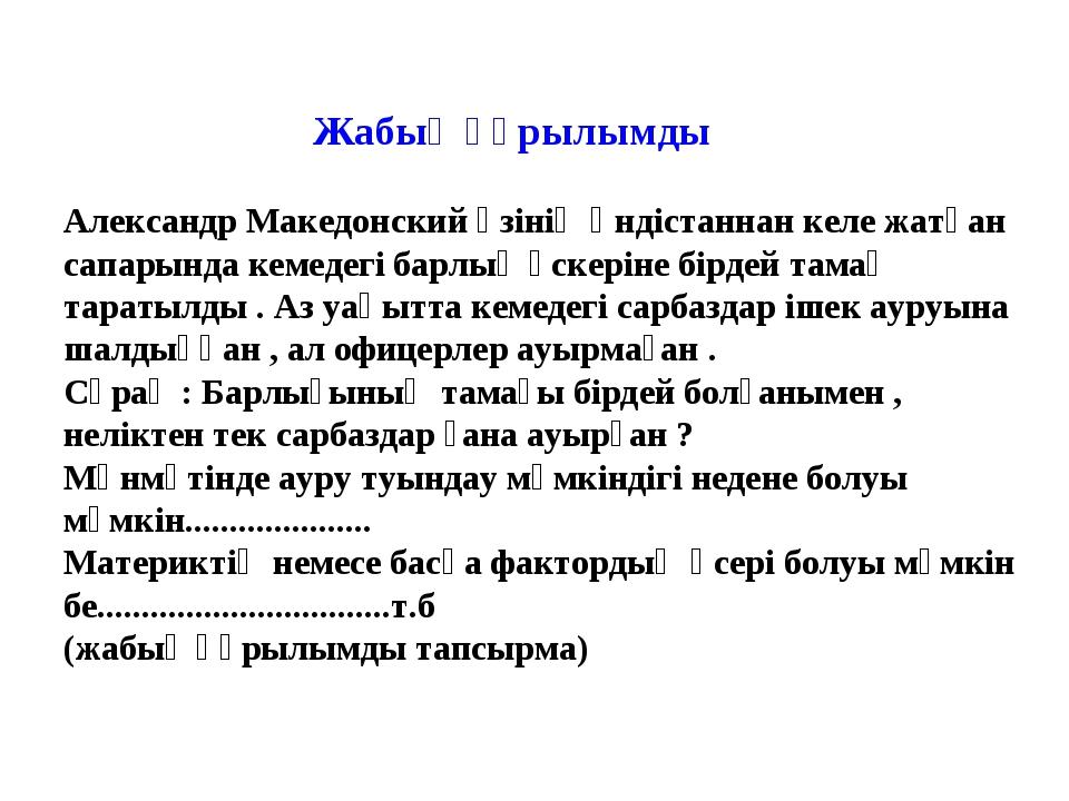 Александр Македонский өзінің Үндістаннан келе жатқан сапарында кемедегі барлы...