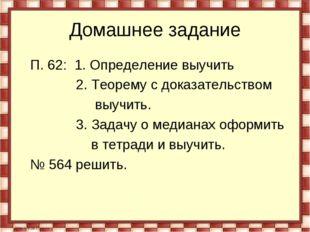 Домашнее задание П. 62: 1. Определение выучить 2. Теорему с доказательством в