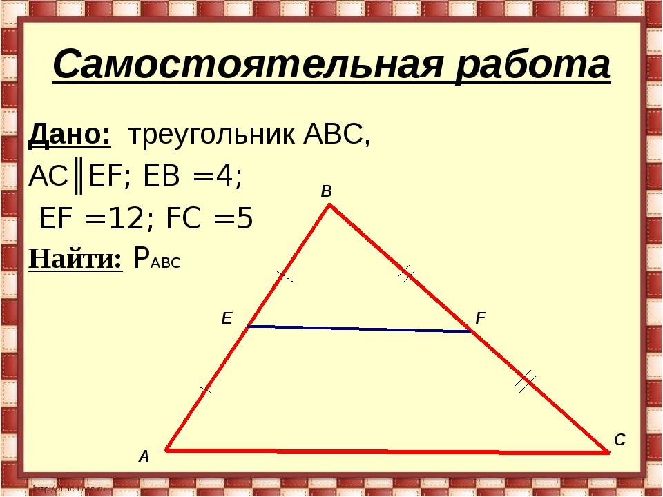 Самостоятельная работа Дано: треугольник ABC, AC║EF; EB =4; EF =12; FC =5 Най...