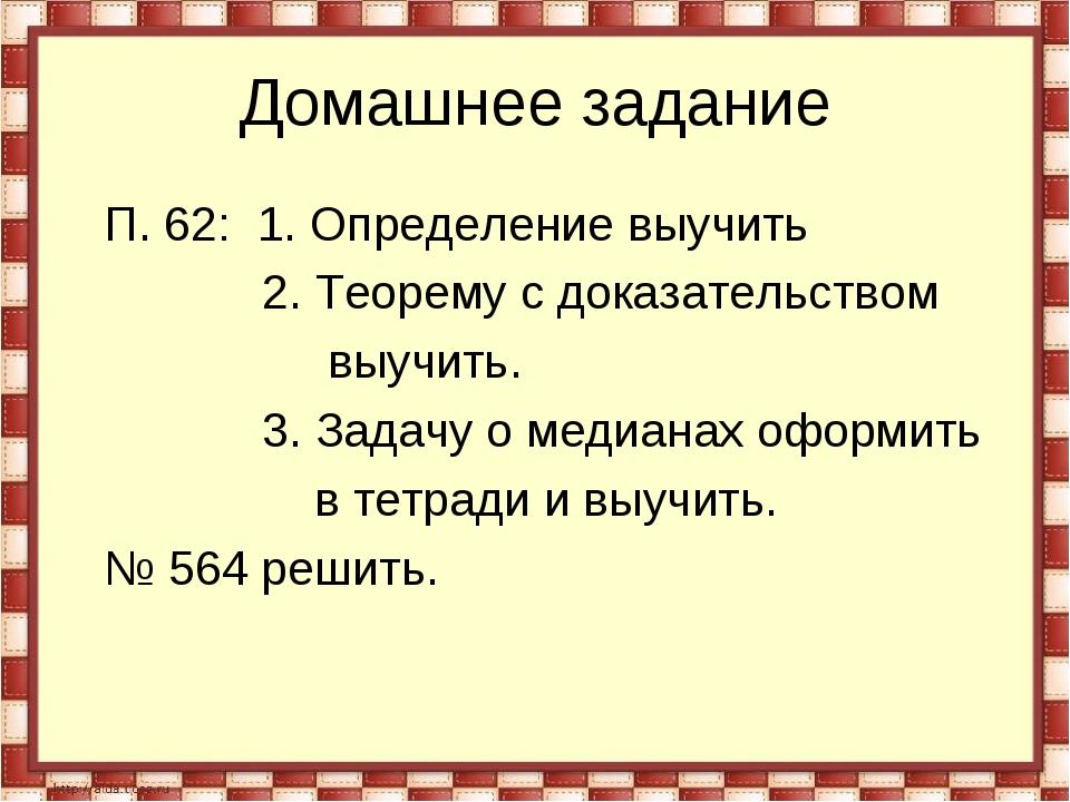 Домашнее задание П. 62: 1. Определение выучить 2. Теорему с доказательством в...