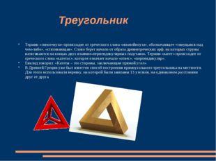 Треугольник Термин «гипотенуза» происходит от греческого слова «ипонейноуза»