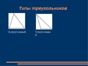 Типы треугольников Остроугольный Тупоугольный