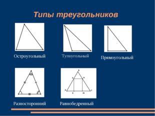 Типы треугольников Остроугольный Тупоугольный Прямоугольный Разносторонний Р