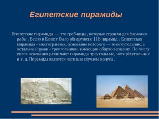 Египетские пирамиды Египетские пирамиды — это гробницы , которые строили для