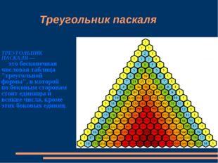 """Треугольник паскаля ТРЕУГОЛЬНИК ПАСКАЛЯ — это бесконечная числовая таблица """""""