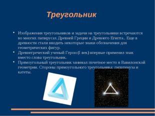 Треугольник Изображения треугольников и задачи на треугольники встречаются в