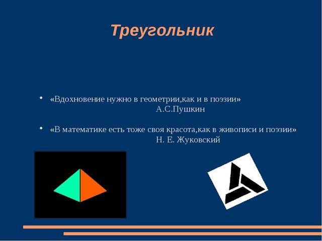 Треугольник «Вдохновение нужно в геометрии,как и в поэзии» А.С.Пушкин «В мат...