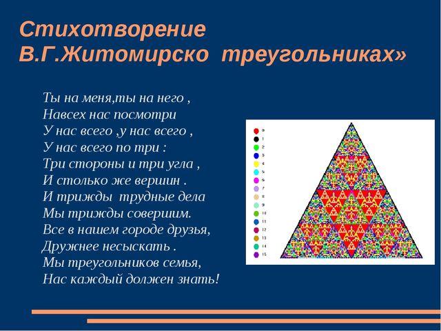 Стихотворение В.Г.Житомирско треугольниках» Ты на меня,ты на него , Навсех на...