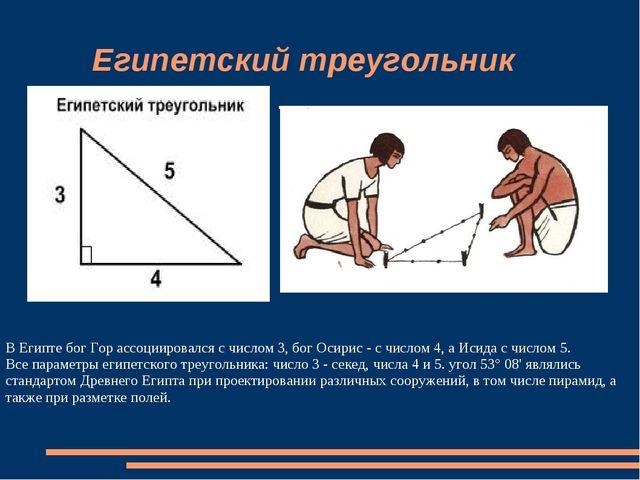 Египетский треугольник В Египте бог Гор ассоциировался с числом 3, бог Осири...