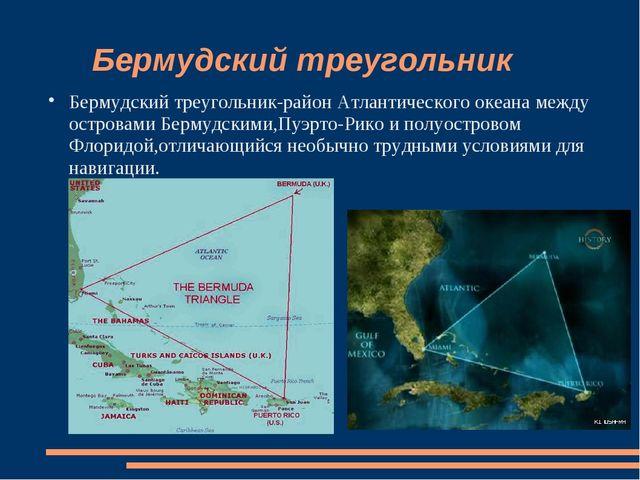 Бермудский треугольник Бермудский треугольник-район Атлантического океана ме...