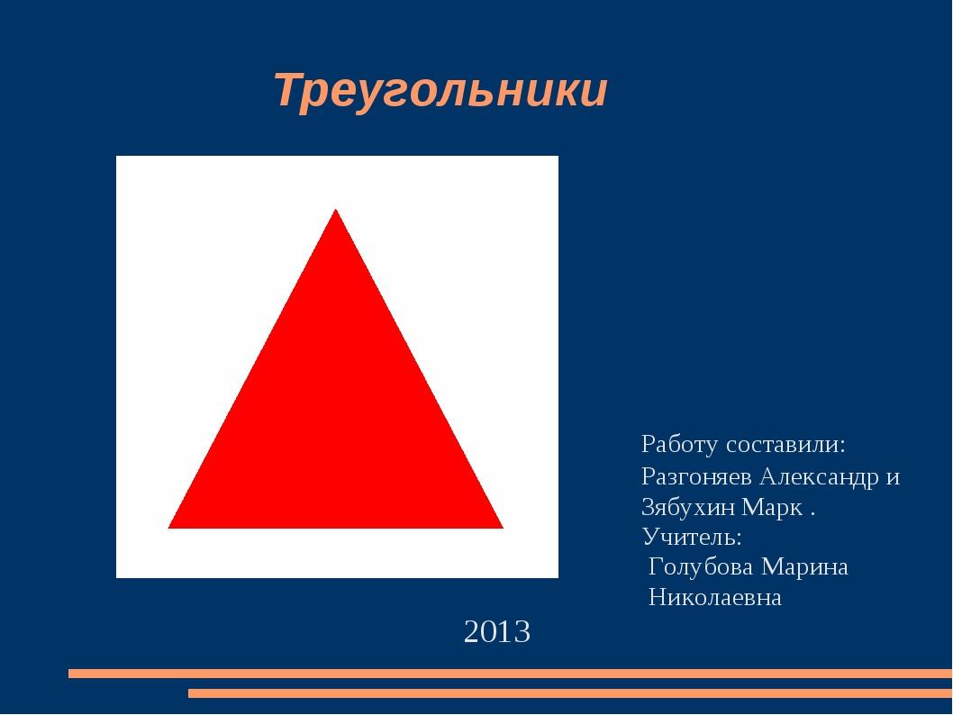 Треугольники Работу составили: Разгоняев Александр и Зябухин Марк . Учитель:...