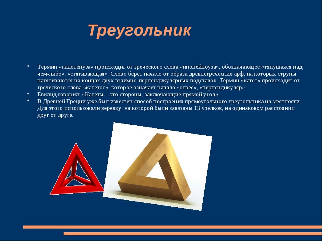 Треугольник Термин «гипотенуза» происходит от греческого слова «ипонейноуза»...