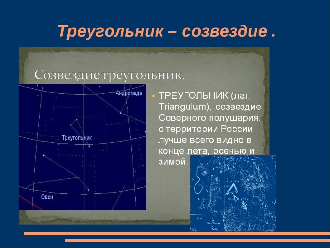 Треугольник – созвездие .