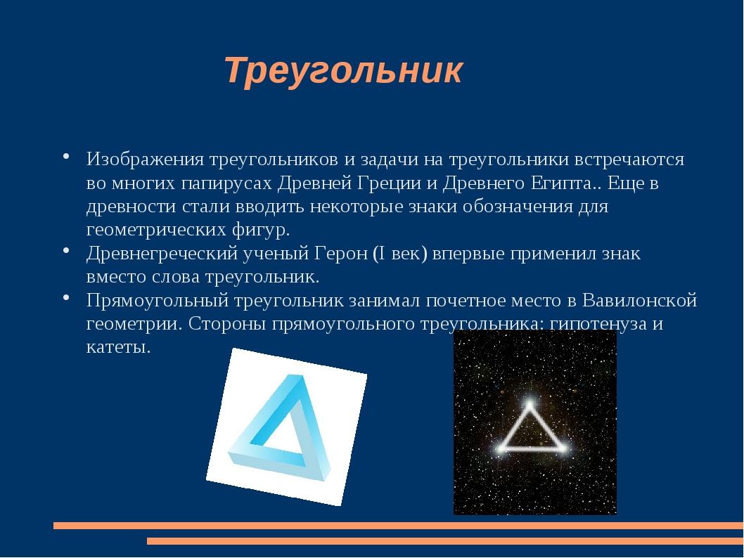 Треугольник Изображения треугольников и задачи на треугольники встречаются в...