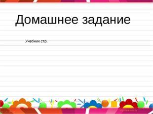 Домашнее задание Учебник стр.