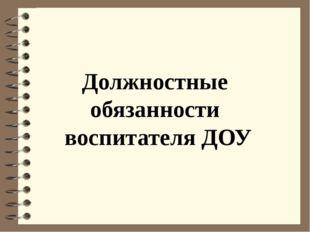 Должностные обязанности воспитателя ДОУ