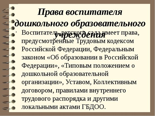 Права воспитателя дошкольного образовательного учреждения Воспитатель детског...