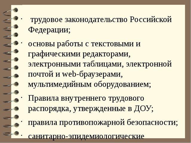 трудовое законодательство Российской Федерации; основы работы с текстовыми и...