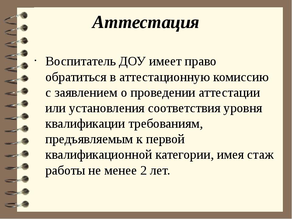 Аттестация Воспитатель ДОУ имеет право обратиться в аттестационную комиссию с...