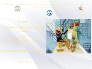Проект «Секреты художников города Бийска» выполнила Дьякону Алина, 7 лет рук