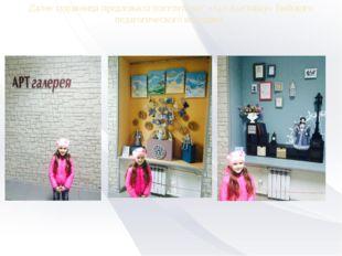 Далее художница предложила посетить нас «Арт-выставку» Бийского педагогическо