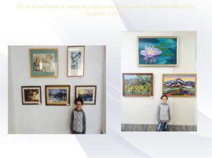 На этой выставке я увидела работы, выполненные в технике живопись, графика и