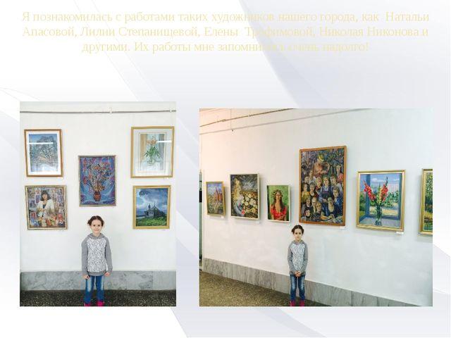 Я познакомилась с работами таких художников нашего города, как Натальи Апасо...