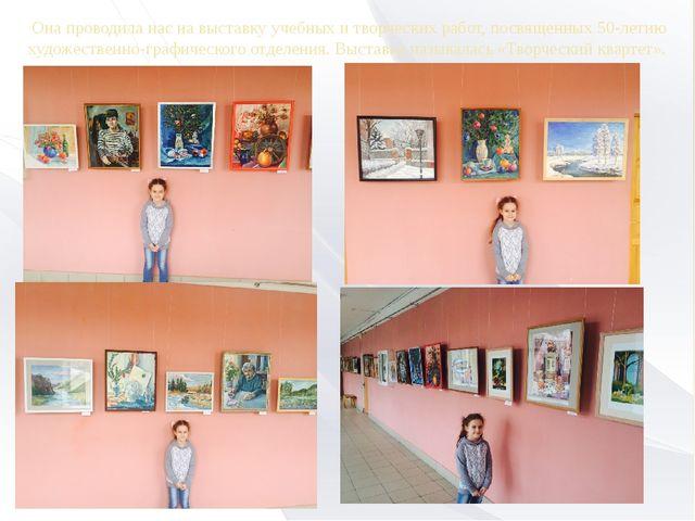 Она проводила нас на выставку учебных и творческих работ, посвященных 50-лети...