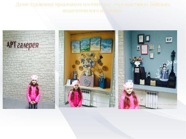 Далее художница предложила посетить нас «Арт-выставку» Бийского педагогическо...
